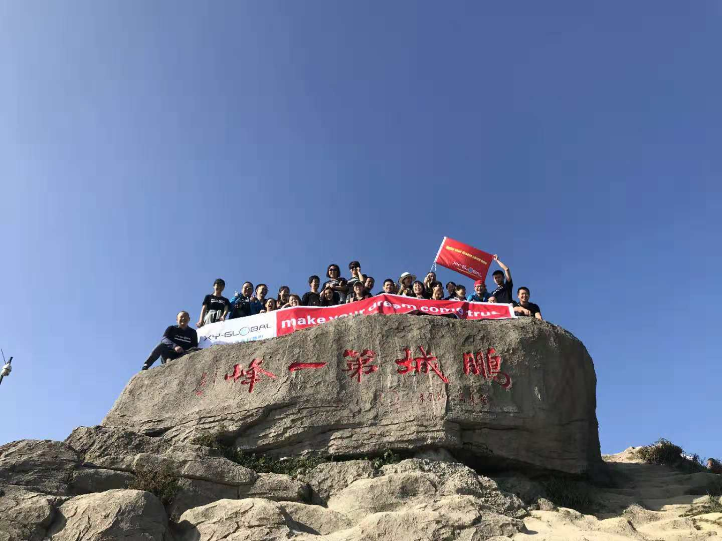XY-GLOBAL TEAM on Wutong Moutain